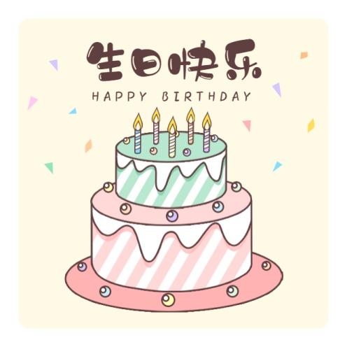 蛋糕生日快乐贴纸不干胶