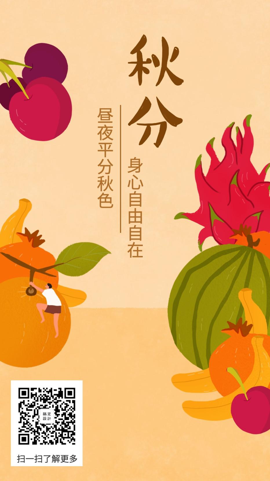 秋分节气节日插画手机海报