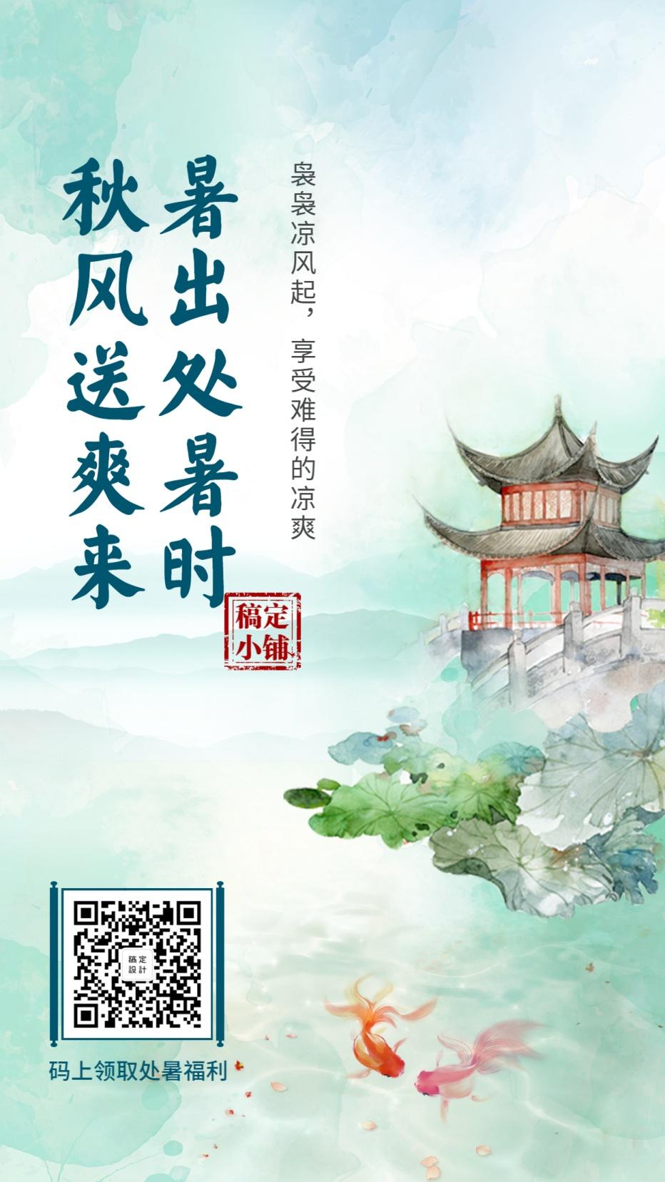 处暑/文艺清新/手机海报