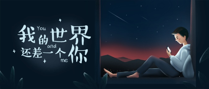 深夜告白情话晚安手绘卡通人物公众号首图