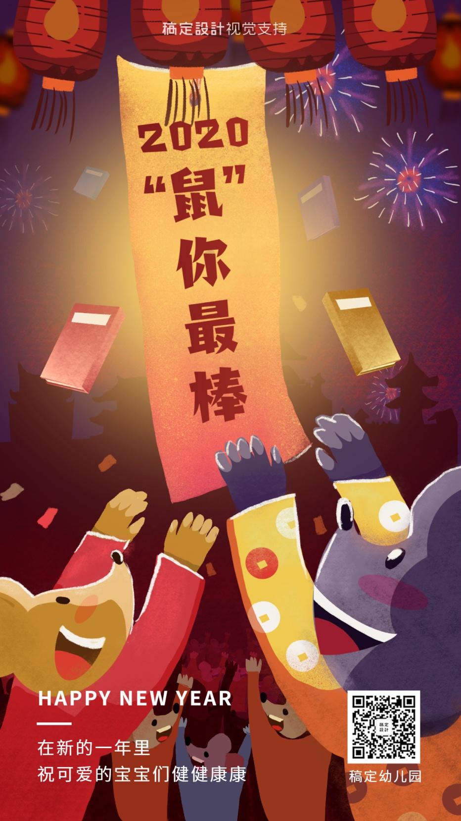 新年春节/幼儿园祝福/鼠年手机海报