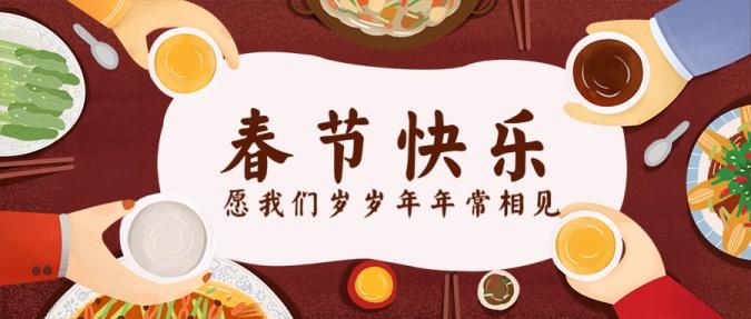 新年春节祝福/餐饮美食/手绘创意/公众号首图