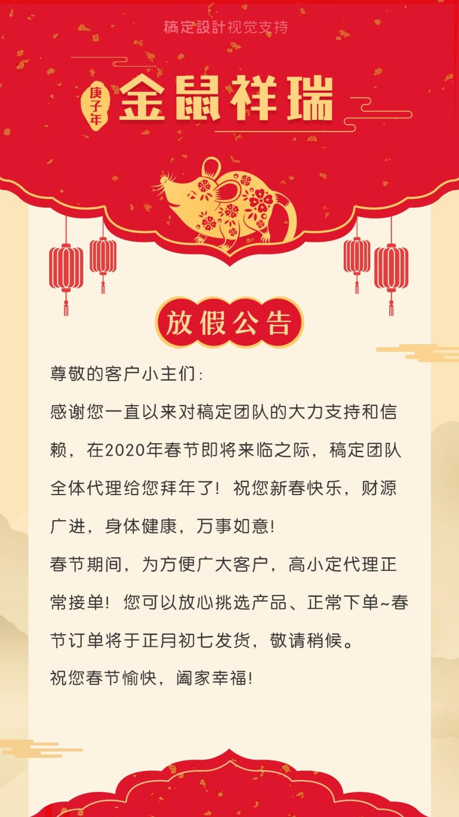 春节不打烊-放假公告