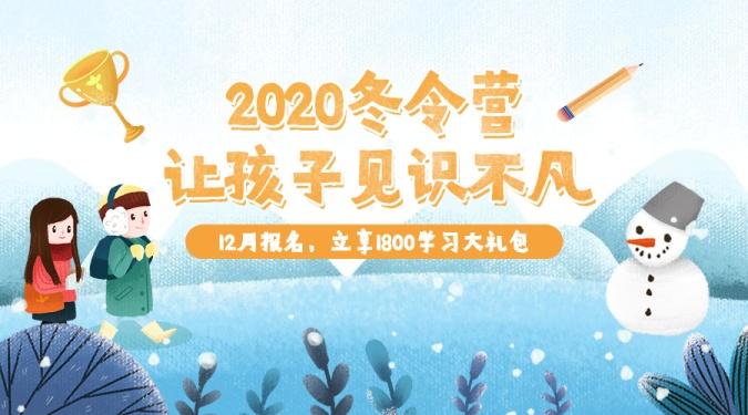 冬令营/折扣促销/横版banner