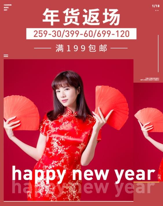 新年/2020/年货节/春节/返场活动/服装/女装/卫衣/简约海报banner