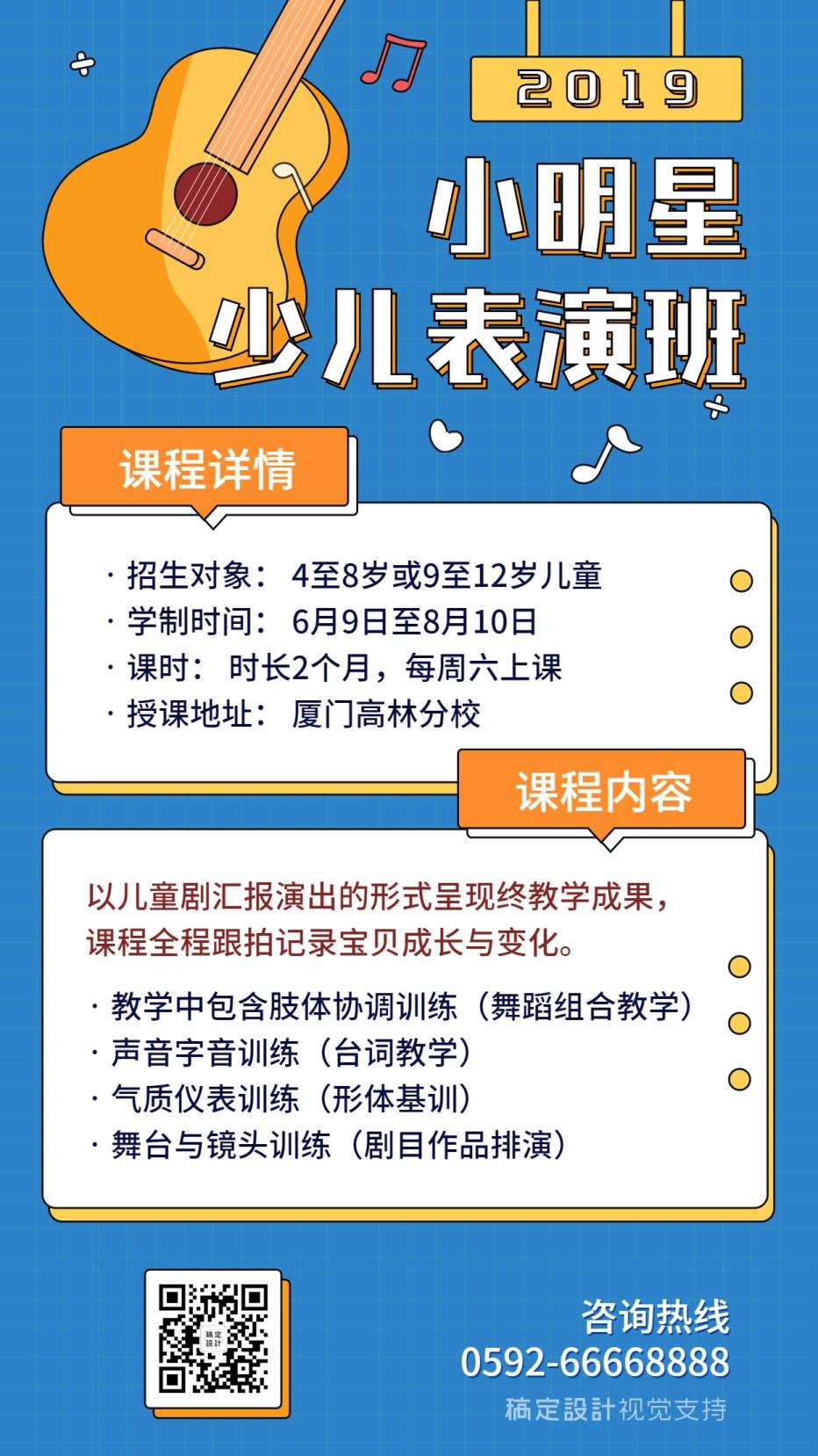 少儿表演班/课程招生/手机海报