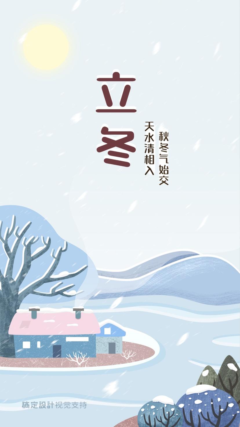 小寒/插画/节日节气/保暖过冬