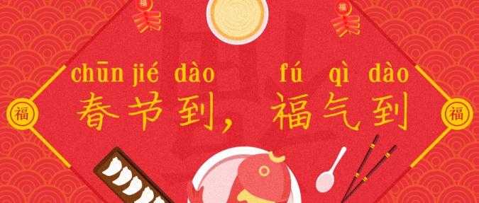 春节祝福/餐饮美食/喜庆中国风/公众号首图