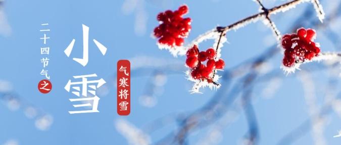 大雪/实景/公众号首图