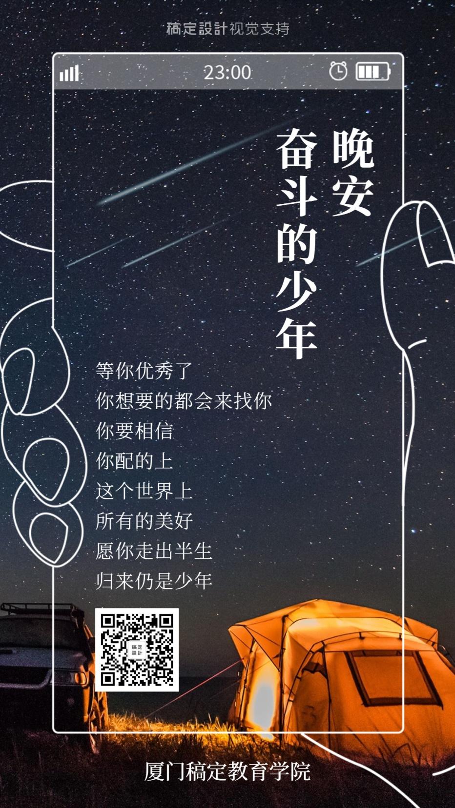 晚安语录/励志正能量/日签海报