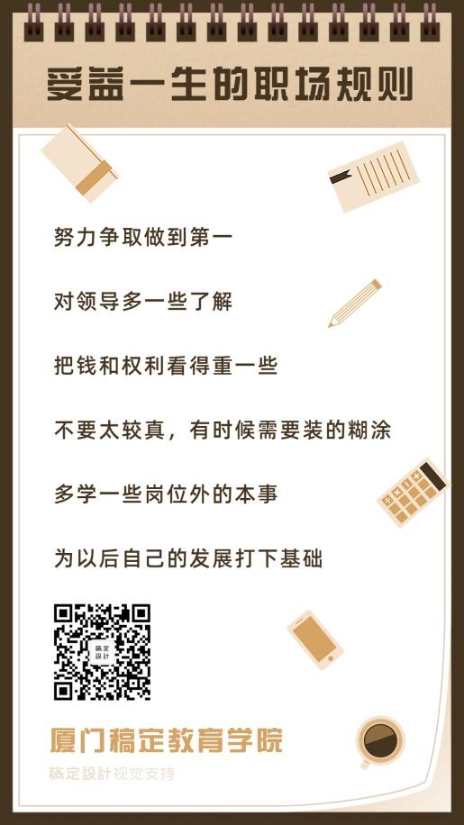 职场规则/励志奋斗/手机海报