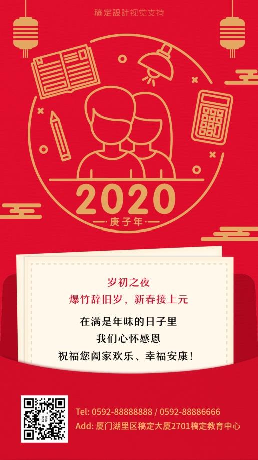 春节新年除夕新春祝福海报