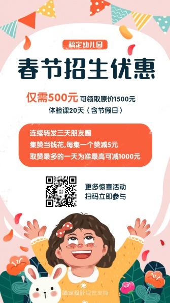 春节招生/幼儿园/转发折扣