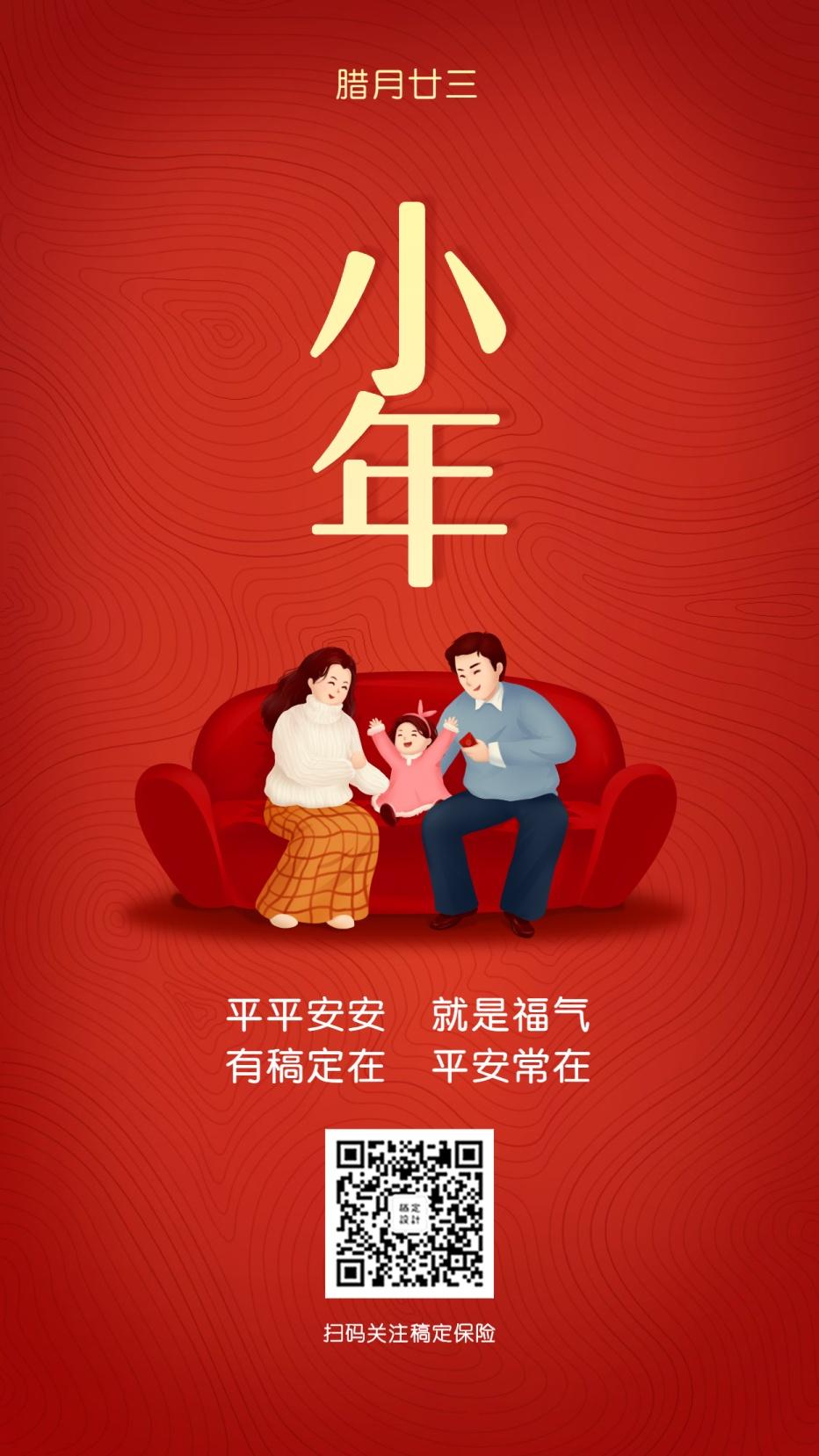 金融保险节气小年祝福手机海报