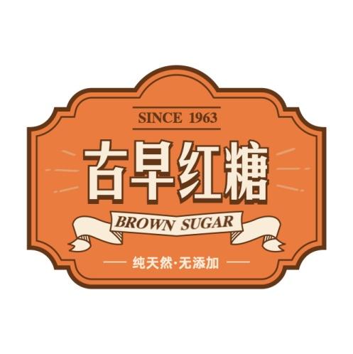 美食甜点红糖商品标签贴不干胶贴纸