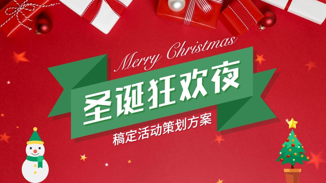 红色卡通圣诞活动五件套PPT