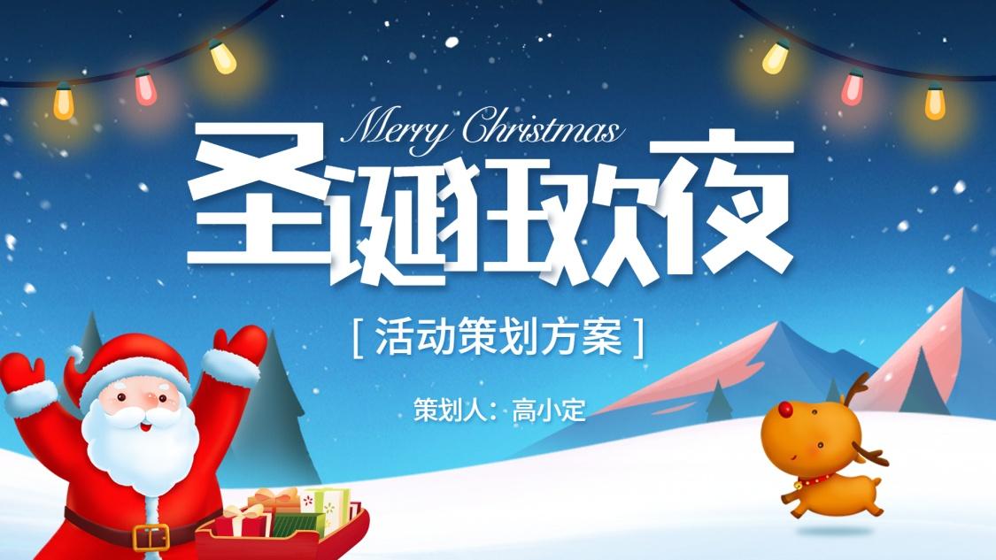 卡通可爱圣诞活动五件套PPT
