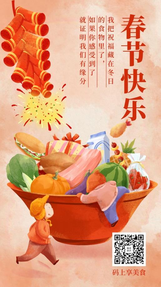 春节祝福/餐饮美食/手绘创意/手机海报