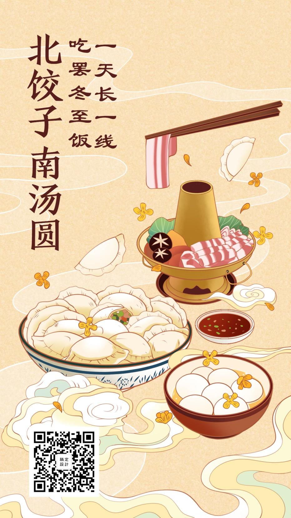 古风冬至手绘创意中国风节日节气手机海报