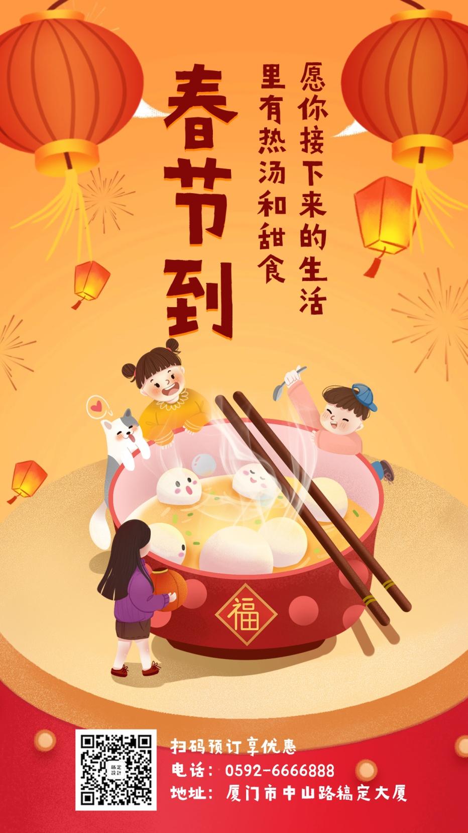 春节新年祝福/餐饮美食/手绘喜庆/手机海报