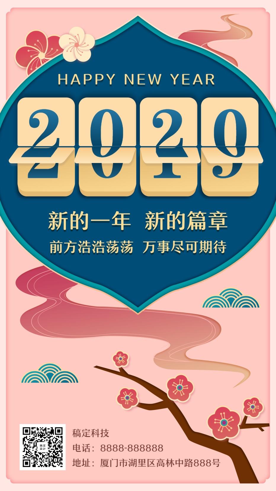 2020元旦新年跨年创意翻页折纸清新中国风手机海报