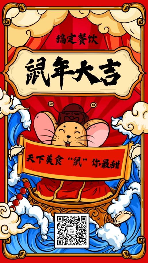 春节鼠年祝福/餐饮美食/手绘可爱/手机海报