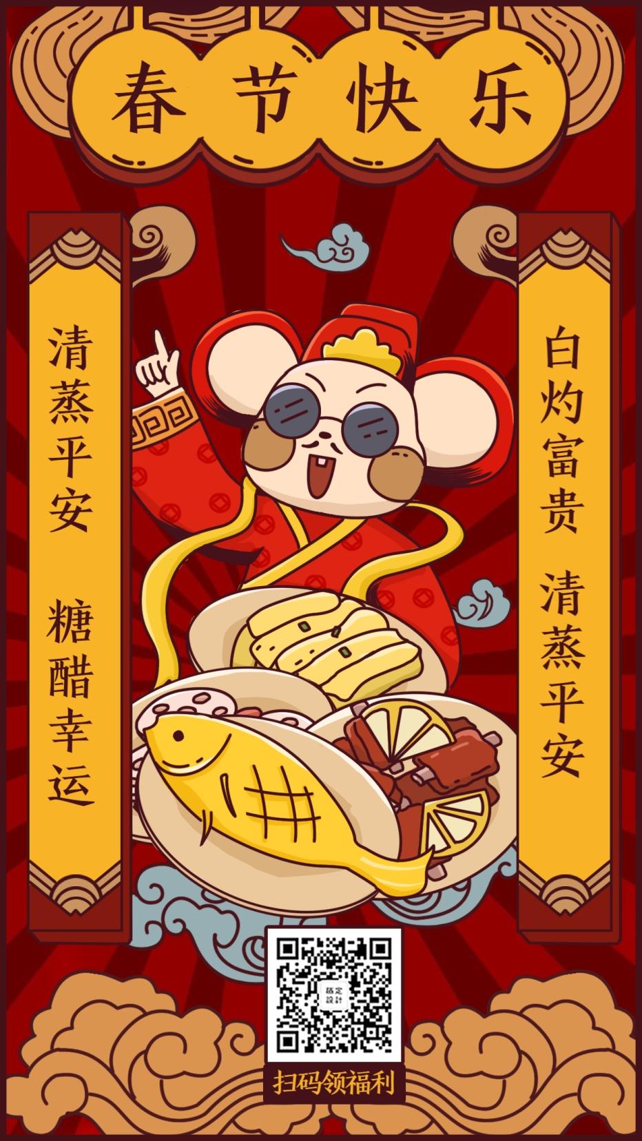 春节鼠年祝福/餐饮美食/创意可爱/手机海报