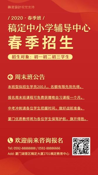 新年春节招生/喜庆/课程推广