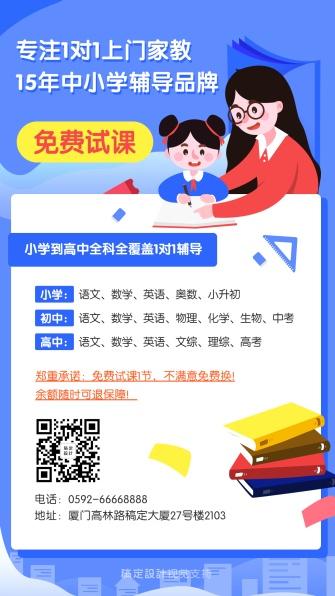 培训招生体验课/家教上门/插画海报