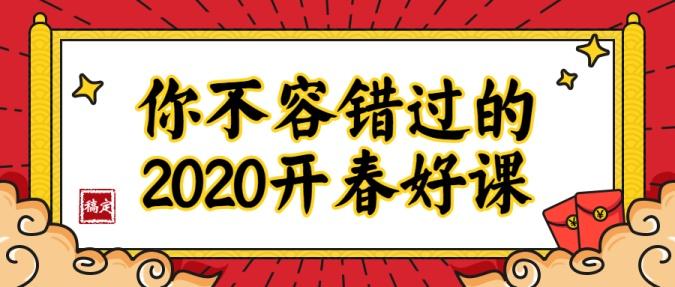 春节新年/年度好课推荐/简洁排版公众号首图