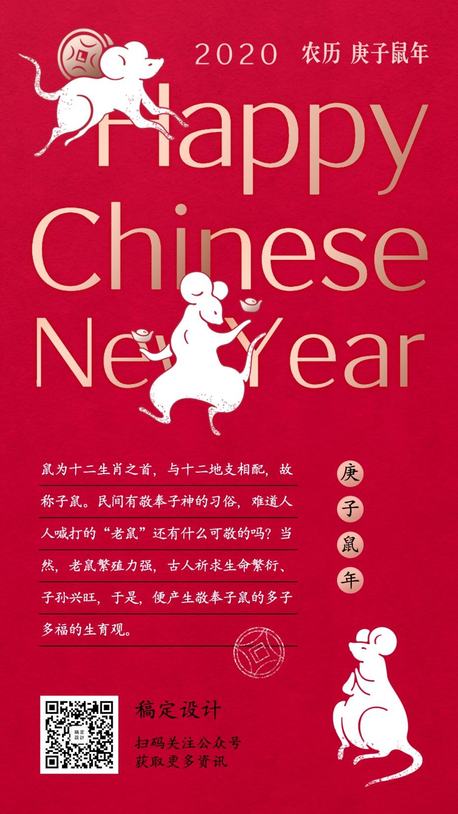 春节新年新春祝福鼠年红金祝福喜庆手机海报