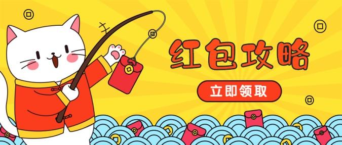 2020新年新春鼠年春节红包攻略卡通手绘可爱公众号首图