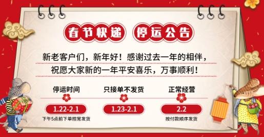 年货节/鼠年/新年/春节/快递停运通知/店铺公告/海报banner