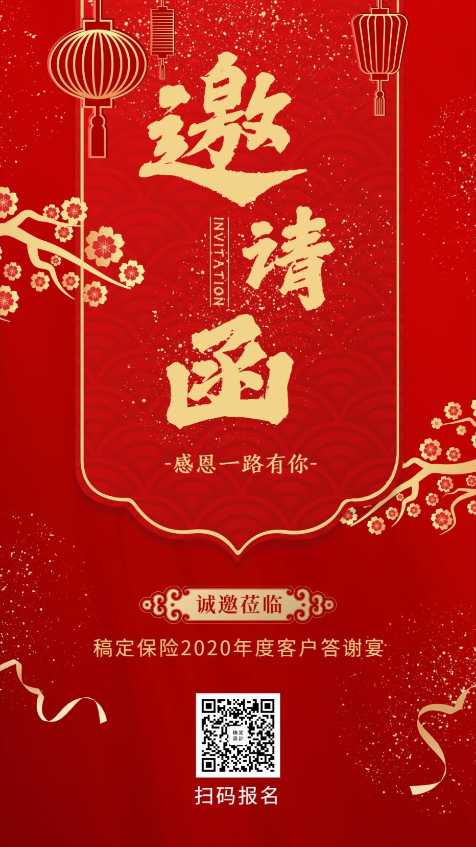 开门红活动客户答谢宴邀请函手机海报