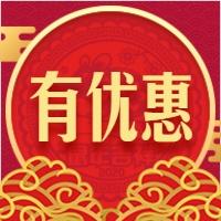 有优惠中国风公众号次图