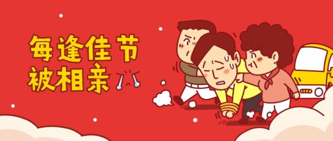 2020新春春节新年鼠年相亲催婚趣味手绘公众号首图