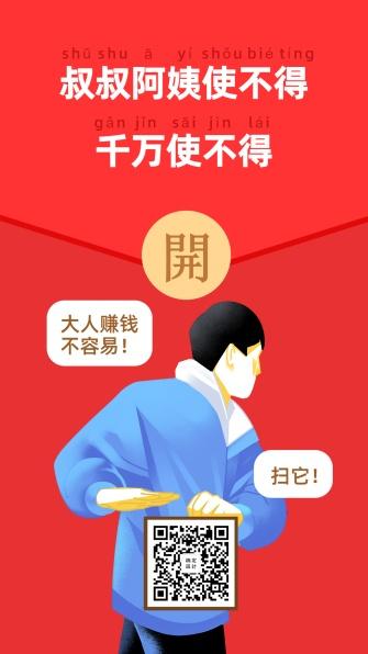 2020春节鼠年过年收红包趣味漫画手机海报