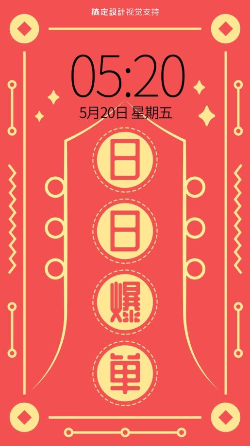 新年许愿手机壁纸日日爆单