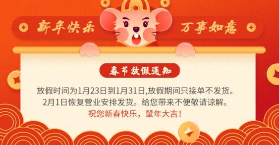 年货节/春节/新年/放假通知/快递停运/店铺公告/海报banner