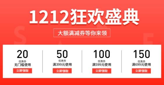 双十二/双12/狂欢盛典/喜庆/优惠券/满减/海报banner