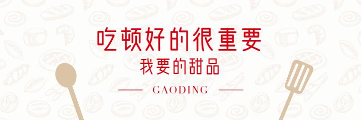 餐饮美食/可爱清新/美团海报