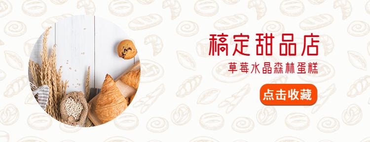 餐饮美食/甜品蛋糕/清新可爱/美团店招
