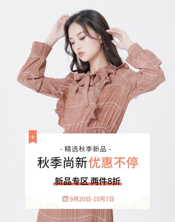 秋上新/中秋节/秋季新风尚/新势力周/女装电商海报banner