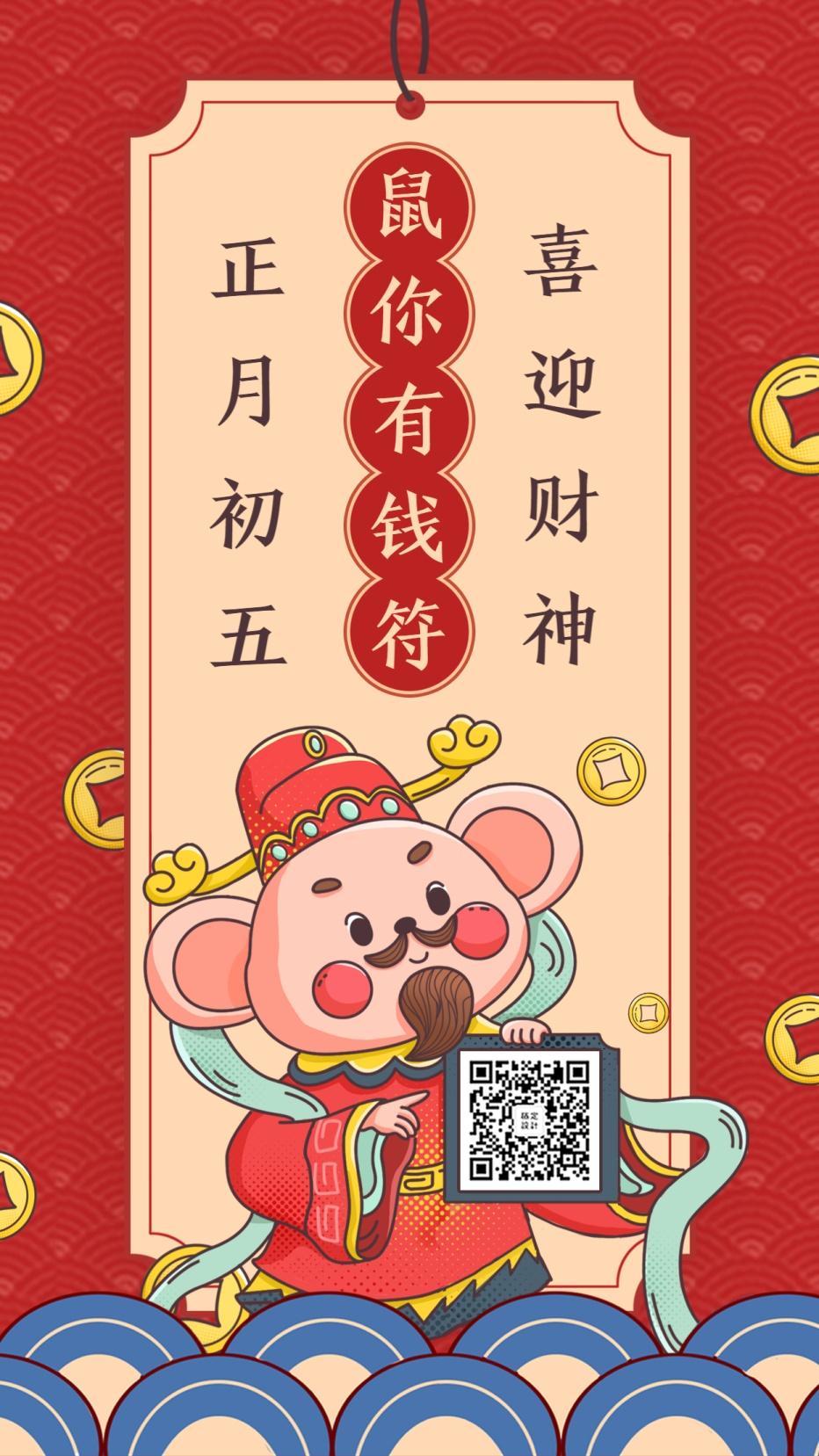 鼠年新春正月初五迎财神手机海报