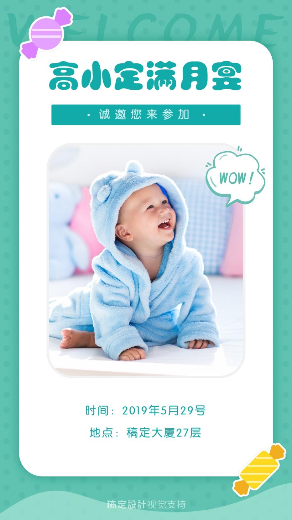 扁平清新宝宝满月海报