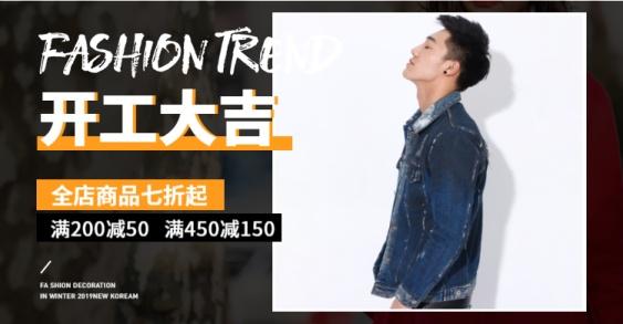 开工季/开工大吉/服装/男装/衬衫/简约/海报banner