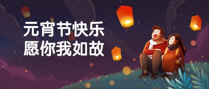 元宵节灯笼团圆公众号首图