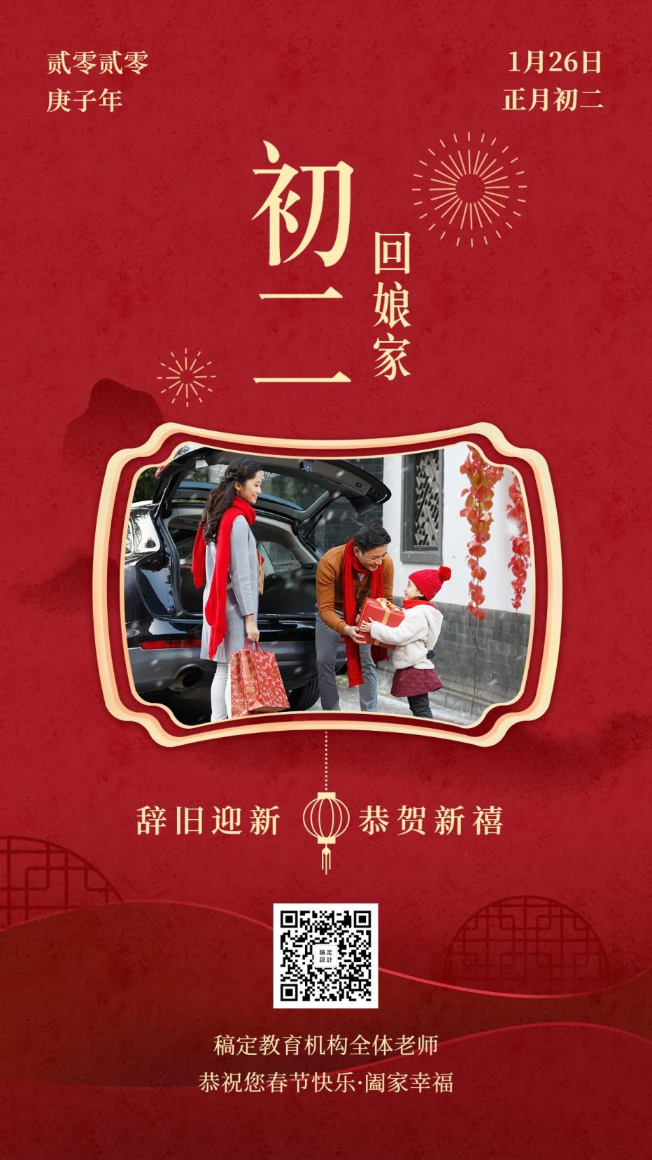 春节祝福海报/教育培训/初二