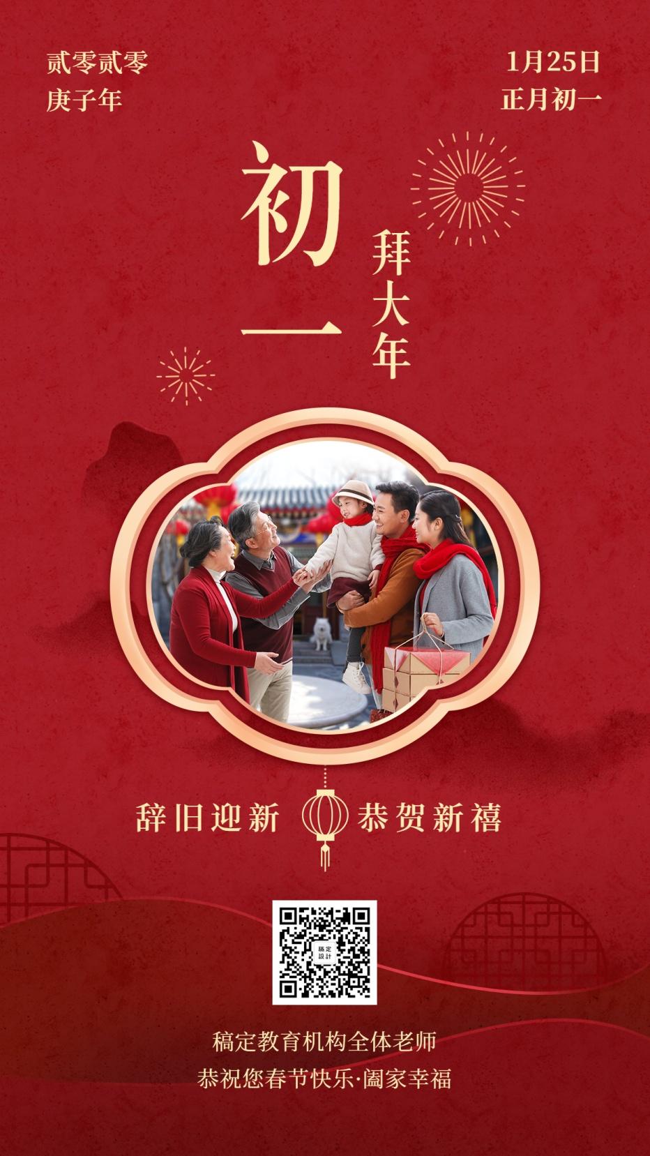 春节祝福海报/教育培训/初一