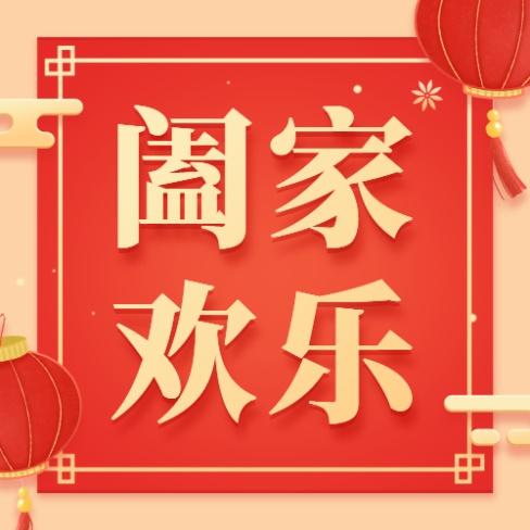 春节福利/鼠年大吉/公众号次图